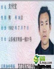 史上最牛的身份证,名字起的真有才!